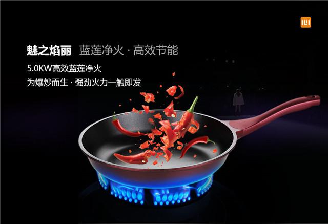 """魅之""""焰""""丽,为中式厨房而生,引爆厨房新潮"""