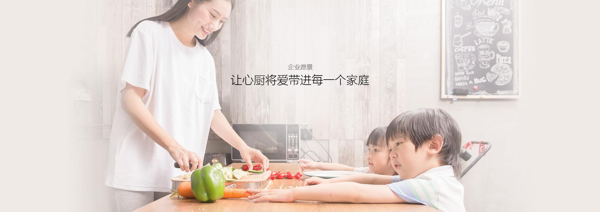 企业愿景,让心厨将爱带进每一个家庭