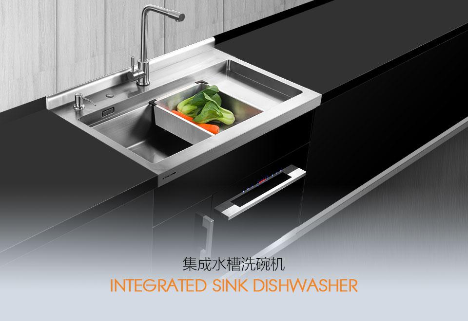 集成水槽洗碗机