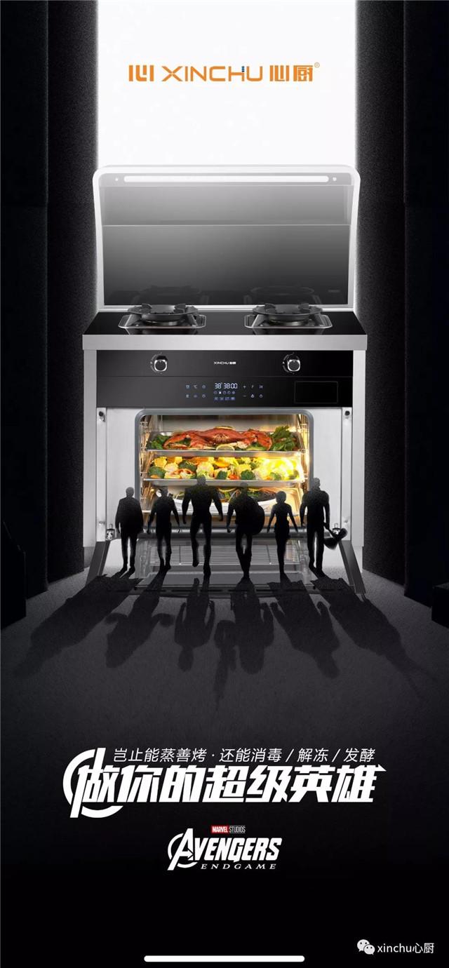 厨电智能时代已经到来,要健康首选心厨