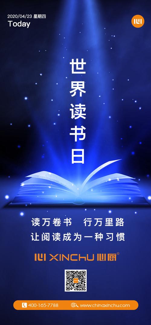 「世界读书日」 今天,心厨给你点颜色瞧瞧!
