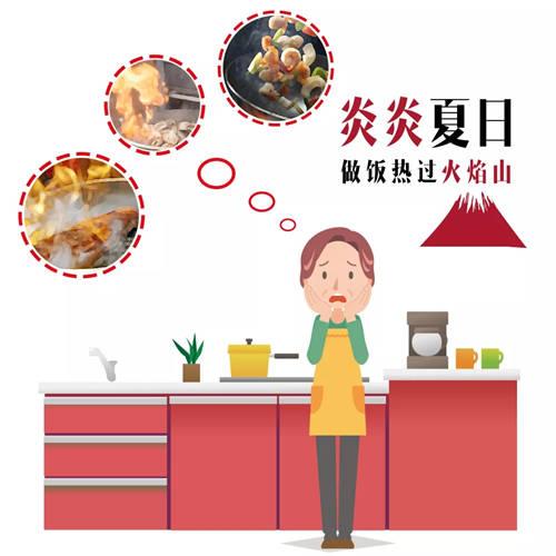 【心厨集成灶】有了心厨集成灶,夏季厨房也能